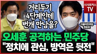 """오세훈 서울시장 맹폭하는 민주당?... """"방역…"""
