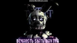 - песня 5 ночей с фреди 3 я фиолетовый парень песня рус