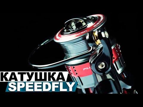 Обзор спиннинговых катушек Flagman Speedfly 2000S / 2500S!