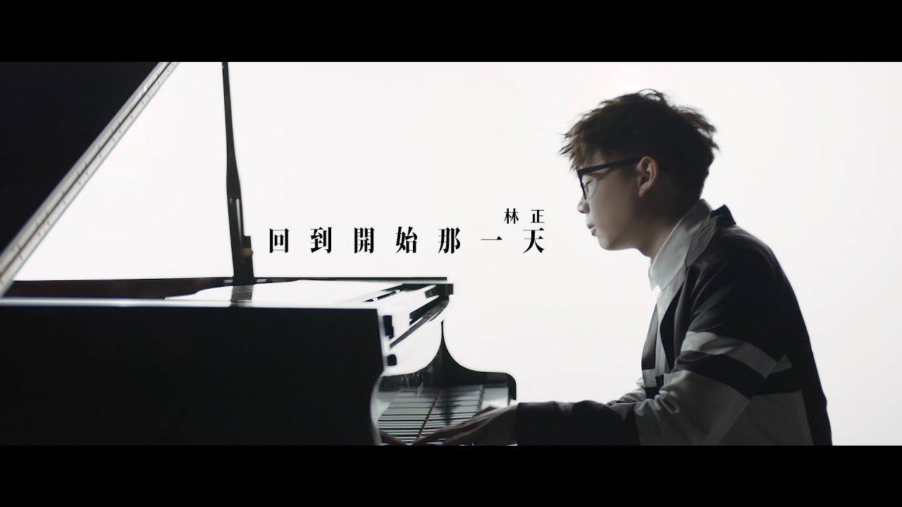 ::首播:: 林正《數學家》-『回到開始那一天』官方正式版MV