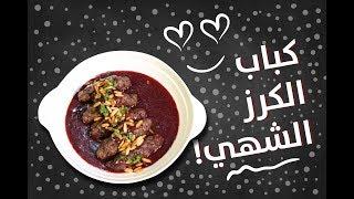 #وجبات_15_ثانية | كباب بالكرز   15smeals | Cherry Kebab#