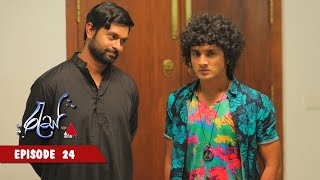 Ras - Epiosde 24 | 06th February 2020 | Sirasa TV - Res Thumbnail