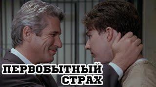 Первобытный страх (1996) «Primal Fear» - Трейлер (Trailer)
