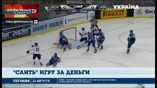 Двоих хоккеистов национальной сборной Украины дисквалифицировали за «слив» матча