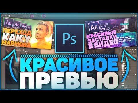 Как Сделать Крутое Превью | Картинку Для Видео?! - Adobe Photoshop