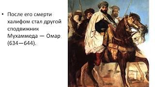 """Презентация к уроку истории: """"Завоевания арабов и создание Арабского халифата"""""""