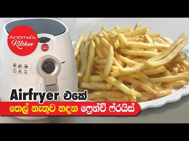 තෙල් නැතුව Air Fryer එකෙන් අල බදිමු - Episode 779 - French fries without Oil