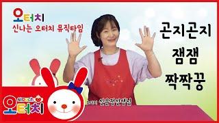 곤지곤지 아기손놀이- 오감발달/문화센터/아기문화센터/동…