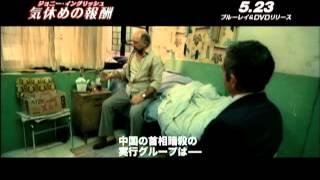 映画「ジョニー・イングリッシュ 気休めの報酬」DVD発売中
