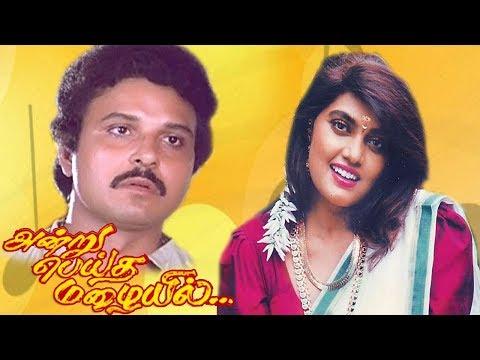 Andru Peidha Mazhaiyil | Tamil full Romance movie | Sarath Babu,Silk Smitha,Saranya | Ashok Kumar thumbnail