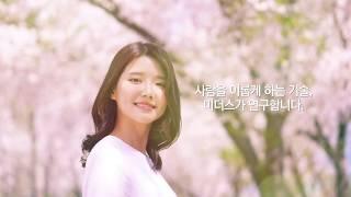 세라지오 홍보영상