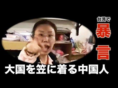 「大国」を笠に着る中国人 台湾で暴言 ネットユーザー「党文化の産物」|中国人観光客|マナー