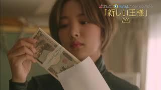 Paraviでは、TBS×Paraviスペシャルドラマ『新しい王様』Season1・2をPar...