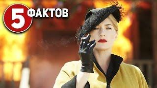 Месть от кутюр - 5 фактов о фильме (2016) Портниха наносит ответный удар