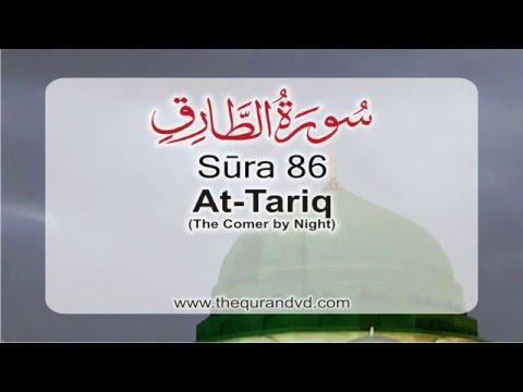 Surah 86 – Chapter 86 At Tariq  HD Quran with English translation by Abdullah Yousaf Ali