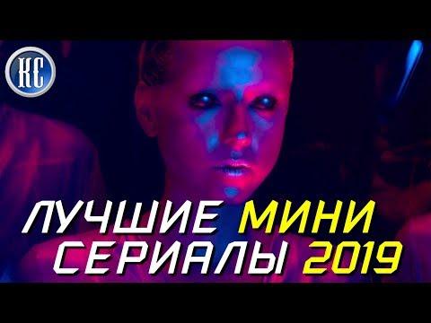 ТОП 8 ЛУЧШИХ МИНИ СЕРИАЛОВ 2019 ГОДА   КиноСоветник - Видео онлайн
