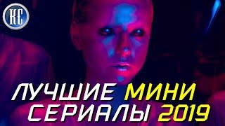 ТОП 8 ЛУЧШИХ МИНИ СЕРИАЛОВ 2019 ГОДА | КиноСоветник