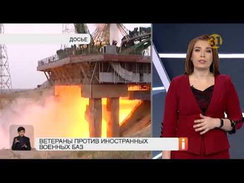 Когда закроют полигоны в Казахстане?