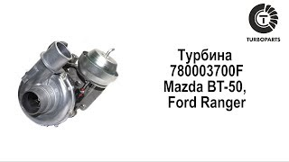 Турбина Форд Рейнджер, Мазда БТ-50/ Турбина Mazda BT-50, Ford Ranger