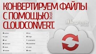 уРОК: Конвертируем Файлы с Помощью CloudConvert