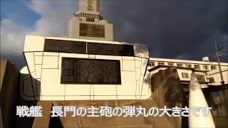 日本遺産 鎮守府 広島県 呉市 歴史の見える丘(旧呉海軍工廠跡地)からの風景と 自動販売機コーナー