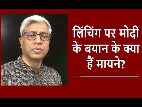 लिंचिंग पर मोदी के बयान के क्या हैं मायने, आशुतोष से समझिए