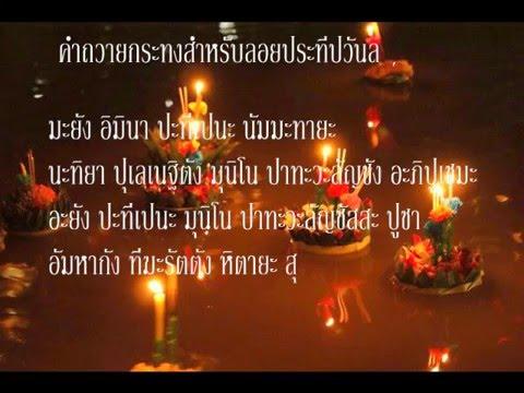 ประวัติวันลอยกระทง ม.2/11 ปี2557