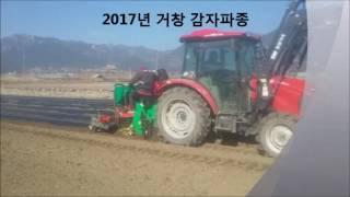 감자파종기 강농