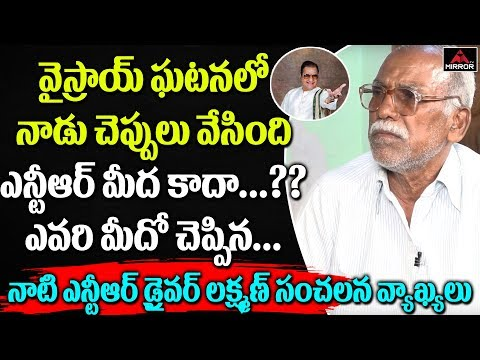 Senior NTR Driver Lakshman Sensational Secret Reveals Viceroy Hotel Incident | Mirror TV Channel