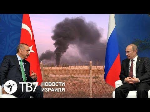 Турция и Россия будут сотрудничать в Сирии | TВ7 Новости Израиля | 24.10.19
