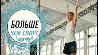 Больше чем спорт 20.04.2019 №5 Спортивная акробатика