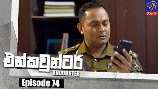 Encounter - එන්කවුන්ටර් | Episode 74 | 31 - 08 - 2021 | Siyatha TV Thumbnail