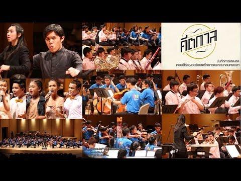 คีตกาล [by Mahidol] บันทึกการแสดงสด คอนเสิร์ต วงออร์เคสตร้าเยาวชนเทศบาลนครยะลา