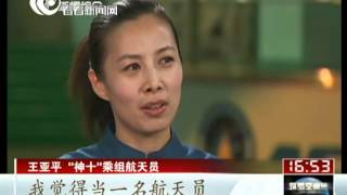 神舟十号80后女航天员王亚平专访:从看着杨利伟上太空到自己加入神十