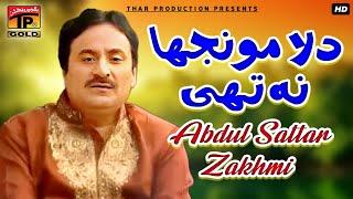 Dila Munjha Na Thi | Abdul Sattar Zakhmi Sohnrey Sadhe Thindan Ke Nayn Album 1