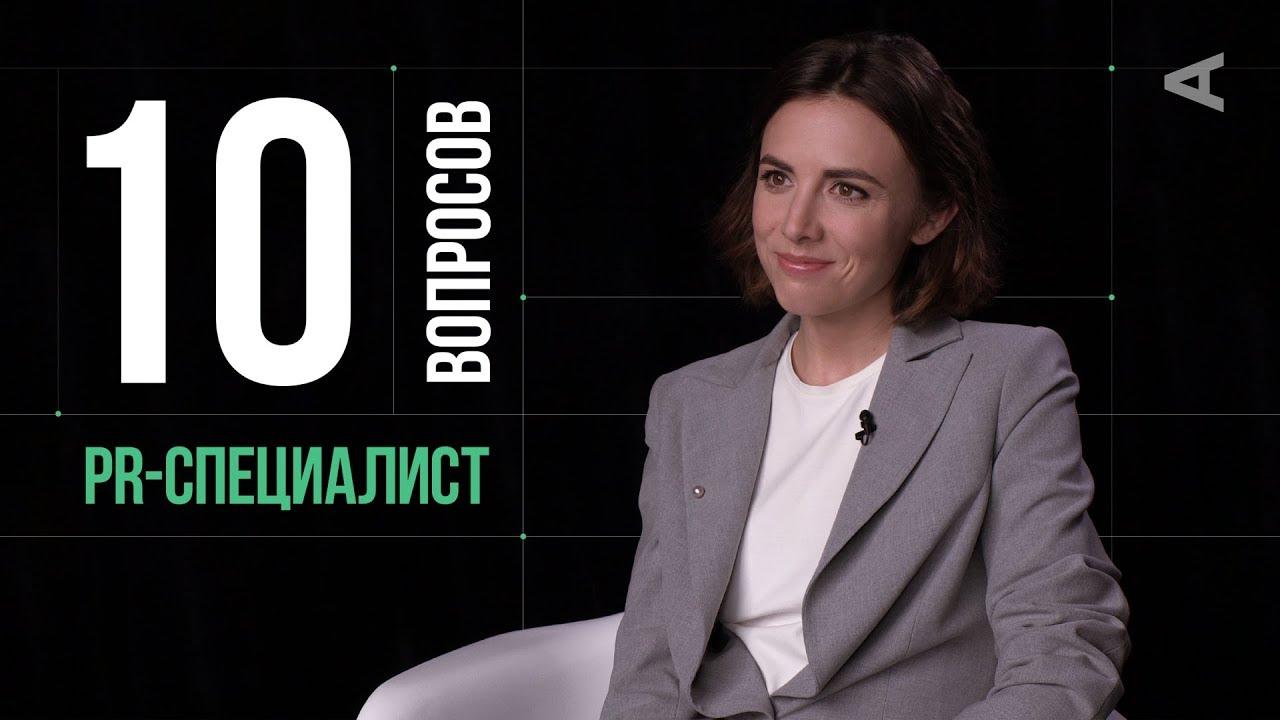 Download 10 глупых вопросов ПИАР-СПЕЦИАЛИСТУ