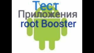 тест приложения root Booster Android