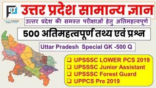 उत्तर प्रदेश का सम्पूर्ण सामान्य ज्ञान / UP Special GK 500 Question / Uttar Pradesh GK Super Series