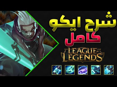 ليج اوف ليجند شرح ايكو ميد كامل league of legends ekko mid complete guide
