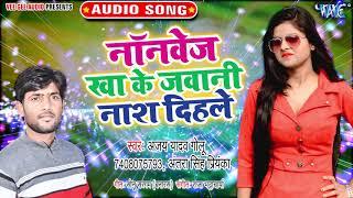 Antra Singh Priyanka का नया सबसे हिट गाना | Nonveg Kha Ke Jawani Nash Dihala | Ajay Yadav Golu