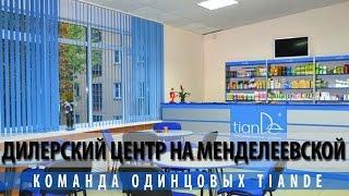 Продукция TianDe.ДЦ на Менделеевской.  Весь ассортимент продукции TianDe(, 2015-09-25T15:16:27.000Z)