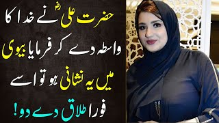 Hazrat Ali R.A Ne Farmaya Jis Aurat Mein Ye Nishani Ho Usey Fori Talaaq De Do || Islam Advisor