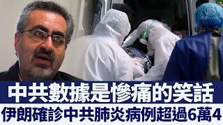 遭受疫情重擊 伊朗衛生官員指中共誤導 新唐人亞太電視 20200410
