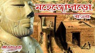 ৪৬০০ বছরের পুরানো অত্যাধুনিক শহর মহেঞ্জোদারো || Lost city of mohenjo daro
