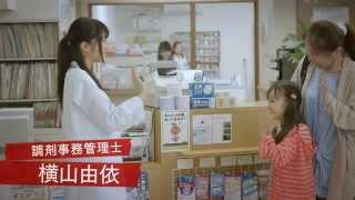 横山由依 ユーキャン CM Yui Yokoyama(AKB48) | UCAN commercial 関連サ...