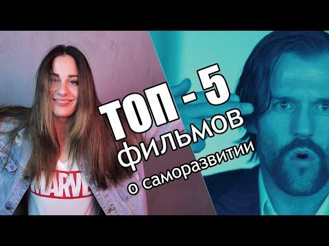 ТОП- 5 ФИЛЬМОВ КОТОРЫЕ ИЗМЕНЯТ ТВОЕ МЫШЛЕНИЕ