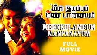 Meenkuzhambum Manpaanayum Tamil Full Movie -HD MOVIE