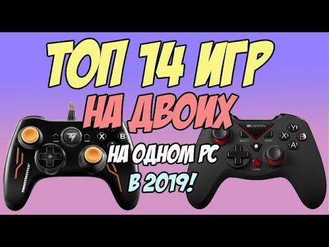 Игры на двоих на одном компьютере №8 / Split Screen, HotSeat, Кооператив в 2019 + Ссылки