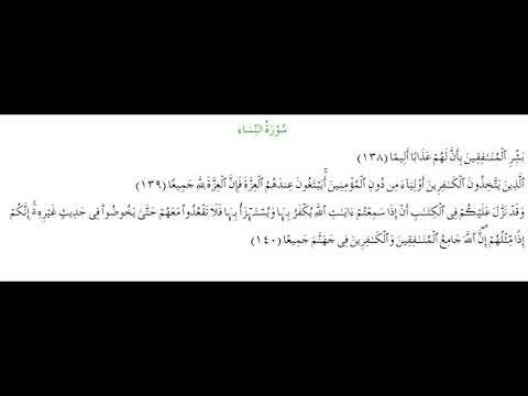 SURAH AN-NISA #AYAT 138-140: 15th July 2020