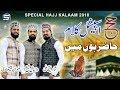 New special hajj kalam 2018 in three beautiful voices hazir hu main new naat album by studio5 mp3